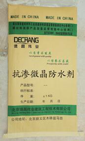 山东厂供 抗渗微晶水泥防水剂
