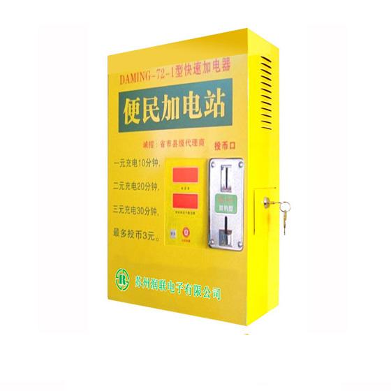 投币式一路(单路)电动车快速充电站