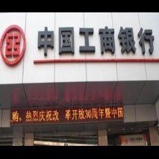 牡丹江Led大屏幕 室外单色led电子显示屏