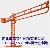 供应12米混凝土布料机