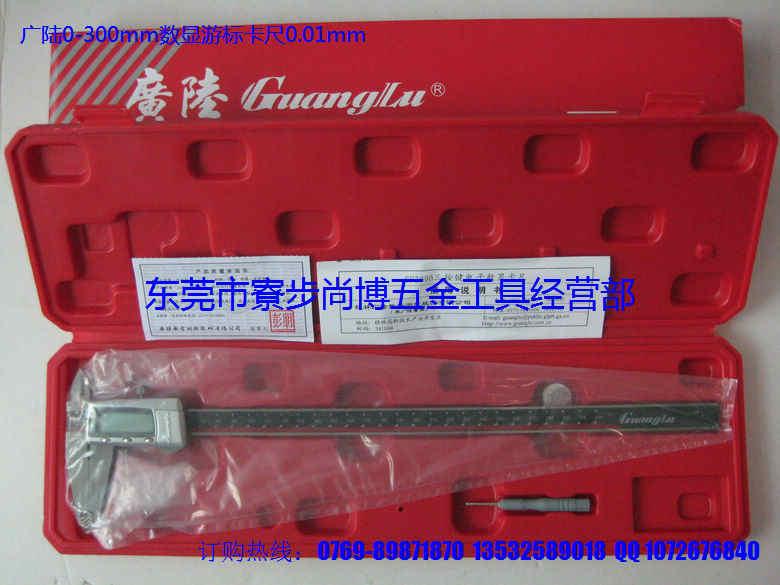 正宗广陆牌电子数显游标卡尺0-300mm