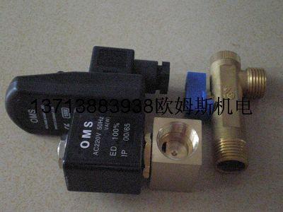 OMS-AB_电子排水阀_AC110V_DN15DN20DN25