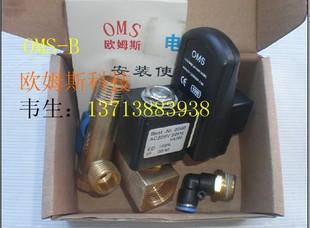 通用型OMS-AOMS-B型冷干机或干燥机内置排水阀