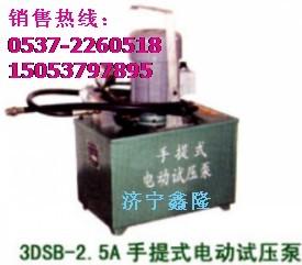 手提式电动打压泵,电动试压泵,鑫隆牌电动打压泵