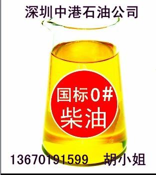 深圳柴油批发及零售