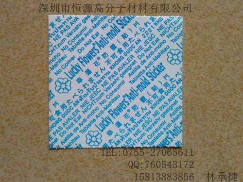 幸运花防霉片台湾进口防霉片|防霉片价格