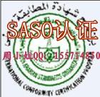 提供音响SASO认证 机顶盒SASO认证 深圳SASO认证