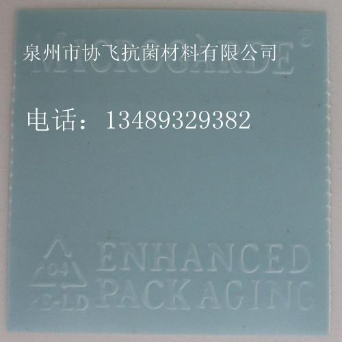 香港防霉片