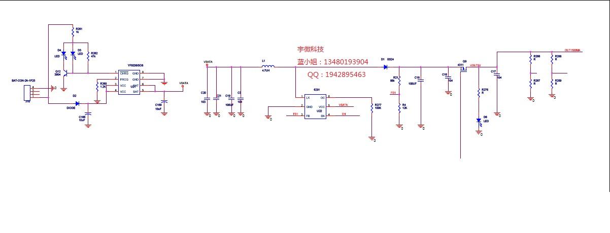 移动电源-5V 1A