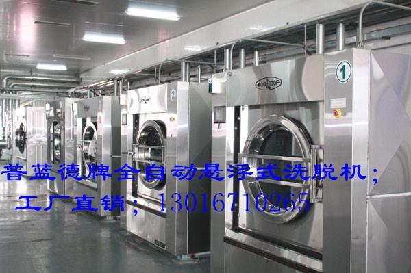 50kg水洗机、100公斤水洗机厂家报价