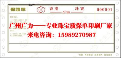珠宝质保单印刷,广州印刷珠宝质保单厂家
