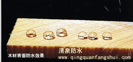 各类木制品专用木材防水剂,高强防水,防霉,抗渗,防潮,完全透明,