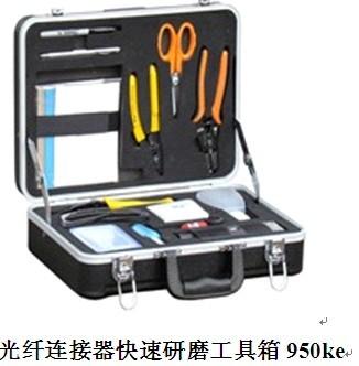 光纤连接器快速研磨工具箱950ke