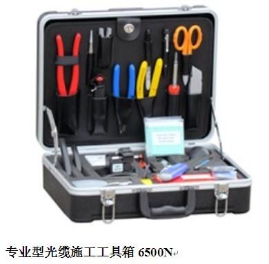 专业型光缆施工工具箱6500N