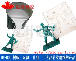 水泥硅胶,雕塑硅胶,树脂工艺品模具硅胶