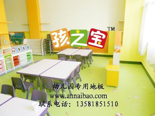 幼儿园地面装饰地板,幼儿园室内装修用的地板,幼儿园专用塑胶地板
