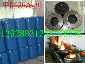 正品甲醇乳化剂|甲醇助燃剂|甲醇添加剂|蓝白火热值高