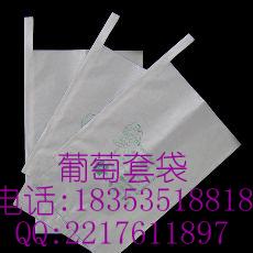 葡萄袋/葡萄套袋/葡萄果袋18353518818