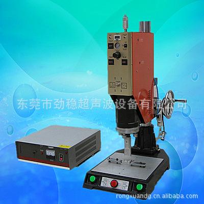 分体式超声波塑焊机、超声波焊接机