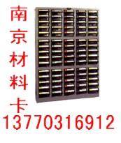 电子元器件柜、磁性材料卡,文件柜,零件柜-13770316912