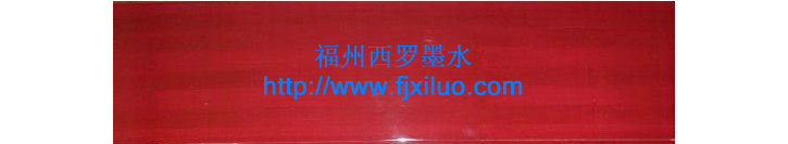 竹地板/竹丝板/竹家具/竹工艺品专用染色墨水,上色墨水,调色墨水,变色墨水