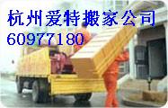 杭州文苑路搬家电话↙专业搬钢琴∧长/短途搬运价格