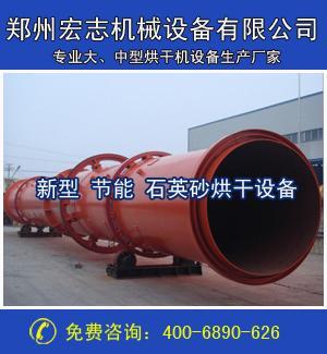 石英砂烘干机价格 石英砂烘干机厂家 宏志重工专业生产