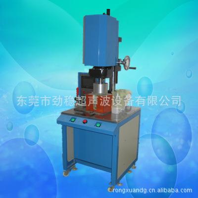 定位旋熔机、普通旋熔机、超声波熔接机