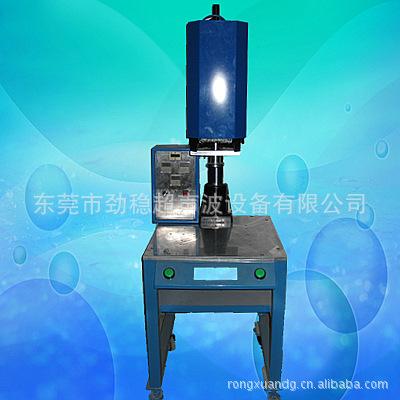 普通选溶解、超声波塑焊机、超声波塑胶熔接机