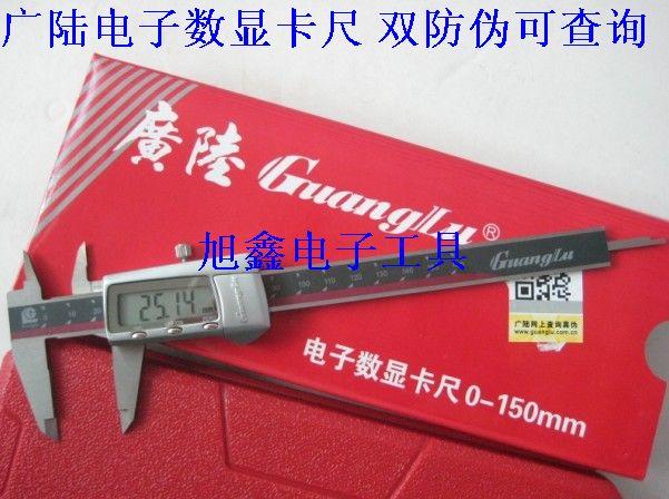 广陆数显卡尺,广陆电子数显0-150mm/0-200mm