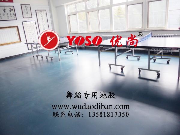 型 号:舞动系列 类 型:上下通体设计 厚 度:2mm-5mm 长 度:任意长 宽 度:1.5m 颜 色:藏蓝、青灰、墨绿、黑色、深灰、浅灰、 毛巾蓝、天蓝、绛红、粉红、白色 (可定制) 面 层:光滑平面,无纹理 重 量:1.5kg//mm 施工方法:移动式安装、固定式安装 YOSO(优尚)舞蹈房专用PVC地板的优点: 1,稳定性、舒适性YOSO(优尚)舞蹈房专用PVC地板是一种环保软质的聚氯乙烯产品,产品选择同一种材质,不添加了玻纤,不采用聚燃脂发泡。更好的保证了产品在运动过程中尺寸的稳定性及牢固性,