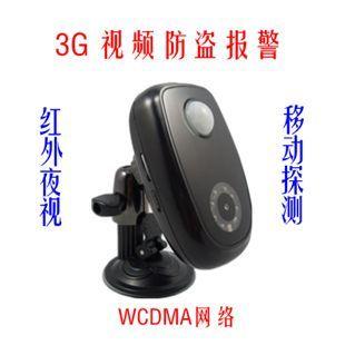 3G手机视频监控报警一体机