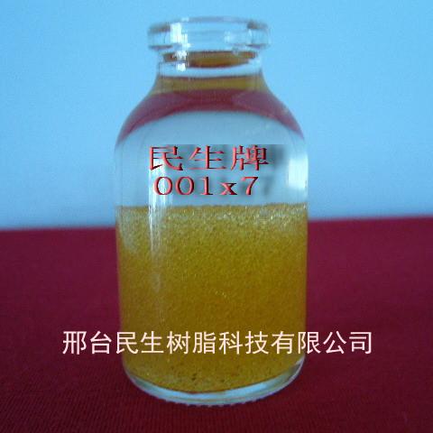 民生牌001×7强酸性阳离子交换树脂