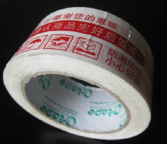 特种封箱胶带