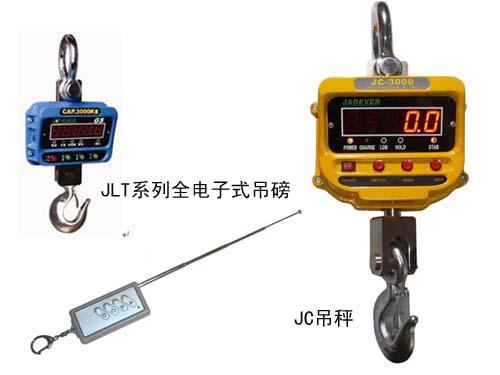 杰特沃JC600kg,1T,2吨,3吨,5T 直接显示的吊秤