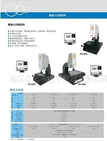 供应常州双目工具显微镜