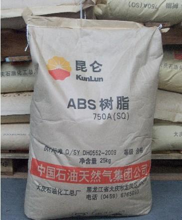 供应ABS 750A/大庆石化