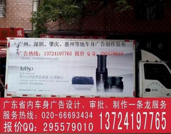 货车车身广告|货车车身广告审批