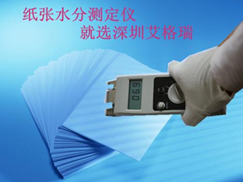 纸张水分测定仪-厂家长期供应
