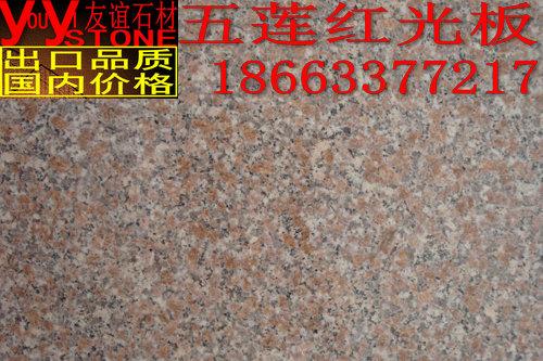 五莲红毛光板最大供货厂家友谊石材