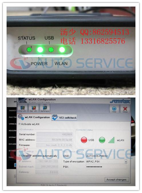 原厂无线保时捷检测设备PIWIS-II