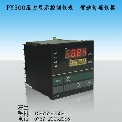 PY500智能数字压力显示/控制仪表