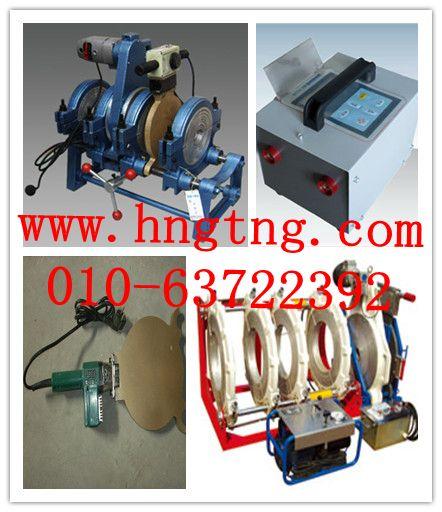 热熔机  热熔焊接机  ppr热熔机  pe热熔机  pe管热熔
