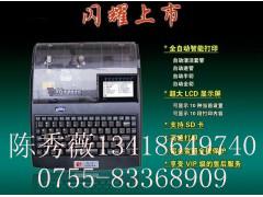 硕方TP86线号机(高速连电脑)