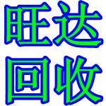 惠州废料回收;惠州废料回收公司;惠州废品回收公司