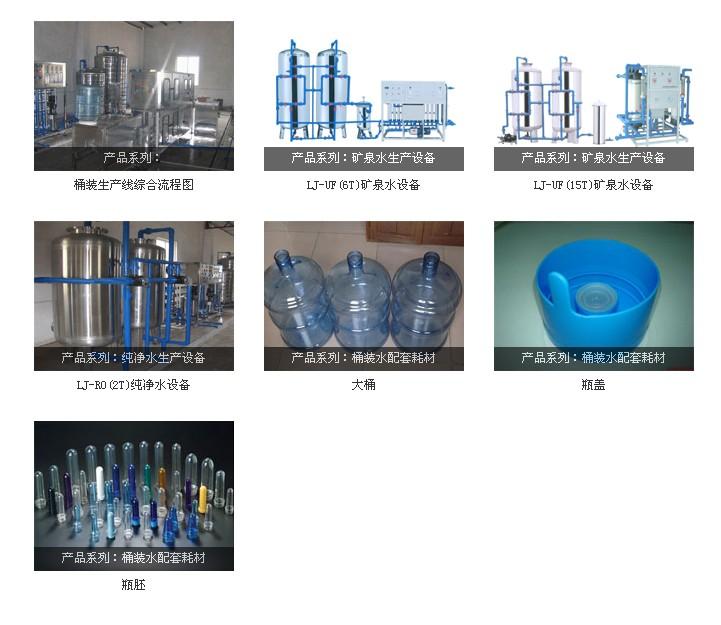 桶装水生产设备及配套耗材-广州林堂鸟水处理设备有限公司