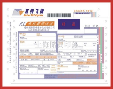 快递单印刷,物流条码单印刷上海印刷厂
