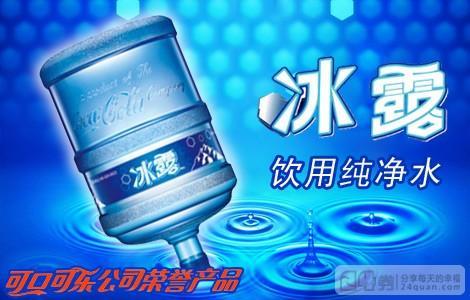 冰露怡宝桶装水广州订水促销优惠免费送水送机
