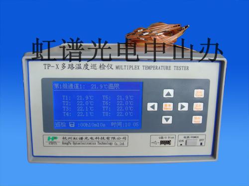 TP-X多路温度巡检仪,温度表,测温仪, 温度巡检仪,温度记录仪