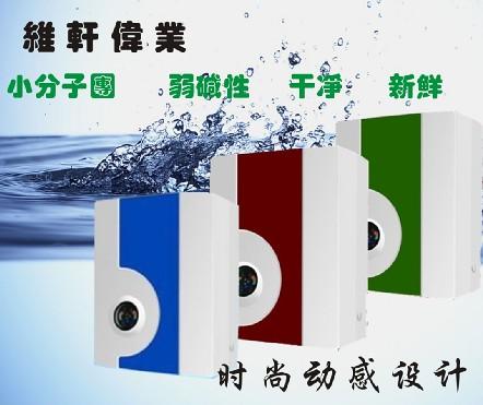 能量水机,净水器,直饮水机,纯水机.RO制水机,管线直饮机